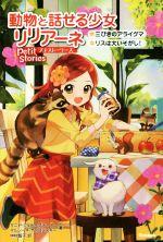 動物と話せる少女リリアーネ プチストーリーズ 三びきのアライグマ リスは大いそがし!(児童書)
