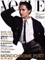 VOGUE JAPAN(月刊誌)(10 October 2019 No.242)(雑誌)