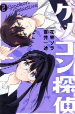 ゲソコン探偵(2)(マガジンKC)(少年コミック)