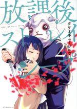 放課後ストレイシープ(2)(アフタヌーンKC)(大人コミック)