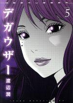デガウザー(5)(ヤングマガジンKCSP)(大人コミック)