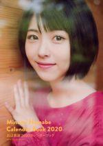 浜辺美波 2020 カレンダーブック(カドカワエンタメムック)(2020年カレンダ+ミニ写真集セット)(単行本)