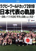 ラグビーワールドカップ2019 日本代表の軌跡 Blu-ray BOX(Blu-ray Disc)(BLU-RAY DISC)(DVD)