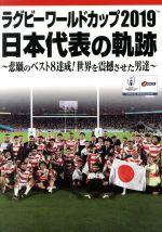 ラグビーワールドカップ2019 日本代表の軌跡 DVD BOX(通常)(DVD)
