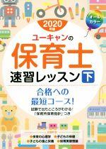 ユーキャンの保育士速習レッスン 2020年版(ユーキャンの資格試験シリーズ)(下)(単行本)