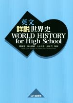 英文詳説世界史 WORLD HISTORY for High School(単行本)