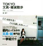 TOKYO文具・雑貨散歩 旅鞄いっぱいの東京(単行本)
