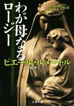 わが母なるロージー(文春文庫)(文庫)