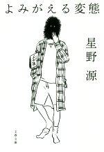 よみがえる変態(文春文庫)(文庫)