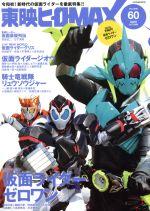 東映ヒーローMAX 仮面ライダーゼロワン(タツミムック)(VOLUME60)(ピンナップ付)(単行本)