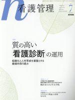 看護管理(月刊誌)(7 2017 Vol.27 No.7)(雑誌)