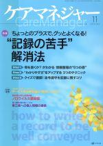 ケアマネージャー(月刊誌)(11 2014 November)(雑誌)