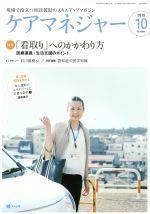 ケアマネージャー(月刊誌)(10 2015 October)(雑誌)