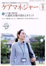 ケアマネージャー(月刊誌)(8 2017 August)(雑誌)