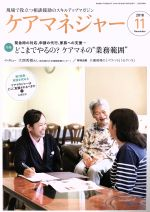 ケアマネージャー(月刊誌)(11 2018 November)(雑誌)