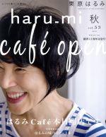 haru_mi 栗原はるみ(季刊誌)(vol.53 2019 秋)(雑誌)