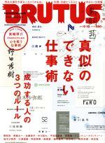 BRUTUS(隔週刊誌)(2019 9/15)(雑誌)
