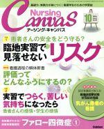 Nursing Canvas(月刊誌)(10 2014 Vol.2 No.10)(雑誌)
