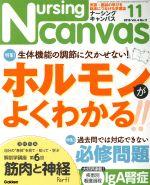 Nursing Canvas(月刊誌)(11 2016 Vol.4 No.11)(雑誌)