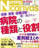 Nursing Canvas(月刊誌)(1 2017 Vol.5 No.1)(雑誌)
