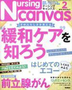 Nursing Canvas(月刊誌)(2 2018 Vol.6 No.2)(雑誌)