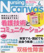 Nursing Canvas(月刊誌)(4 2018 Vol.6 No.4)(雑誌)