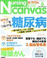 Nursing Canvas(月刊誌)(6 2018 Vol.6 No.6)(雑誌)