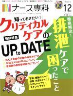 NS ナース専科(月刊誌)(2015 12)(雑誌)