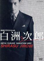 白洲次郎(通常)(DVD)