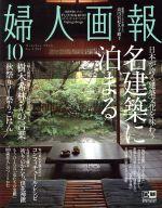婦人画報(月刊誌)(10 OCTOBER 2019 NO.1395)(雑誌)