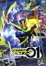 仮面ライダーゼロワン VOL.4(通常)(DVD)