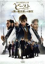 ファンタスティック・ビーストと黒い魔法使いの誕生(通常)(DVD)