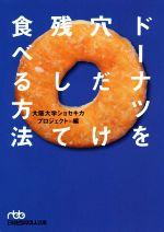 ドーナツを穴だけ残して食べる方法(日経ビジネス人文庫)(文庫)