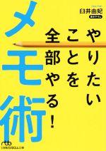 やりたいことを全部やる!メモ術(日経ビジネス人文庫)(文庫)