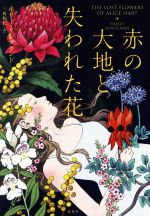 赤の大地と失われた花(単行本)