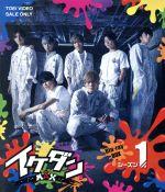 イケダンMAX Blu-ray BOX シーズン1(Blu-ray Disc)(BLU-RAY DISC)(DVD)