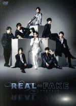 REAL⇔FAKE(初回限定版)(小冊子付)(通常)(DVD)