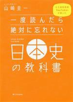 一度読んだら絶対に忘れない日本史の教科書 公立高校教師YouTuberが書いた(単行本)