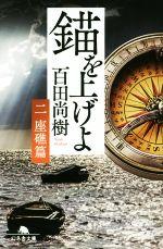 錨を上げよ 座礁篇(幻冬舎文庫)(二)(文庫)