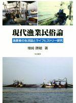 現代漁業民俗論 漁業者の生活誌とライフヒストリー研究(単行本)