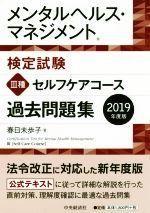 メンタルヘルス・マネジメント検定試験Ⅲ種 セルフケアコース 過去問題集(2019年度版)(単行本)