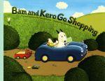 英文 Bam and Kero Go Shopping バムとケロのおかいもの 英語版(児童書)