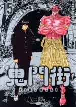 鬼門街(15)(ヤングキングC)(大人コミック)