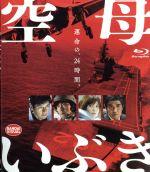 空母いぶき(Blu-ray Disc)(BLU-RAY DISC)(DVD)