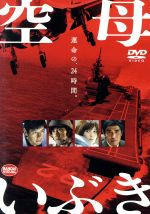 空母いぶき(通常)(DVD)