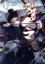 如夢令 ―偽りの花嫁―(1)(ジーンLINE C)(大人コミック)