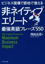 非ネイティブエリート最強英語フレーズ550 ビジネス現場で即効で使える(単行本)