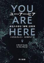 ユー・アー・ヒア あなたの住む「地球」の科学(単行本)