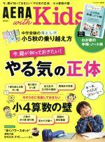 AERA with Kids(季刊誌)(2019 秋号)(雑誌)