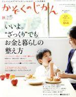 かぞくのじかん(季刊誌)(Vol.49 2019秋)(雑誌)